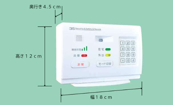 スリーS見守りサービス 見守り機器のサイズ