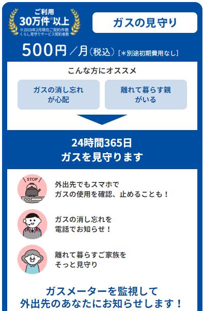 東京ガス見守りサービス1