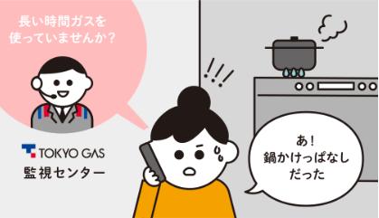東京ガス見守りサービス3