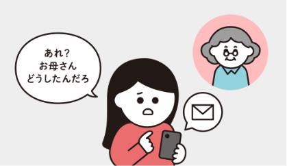 東京ガス見守りサービス4