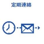 アルソック 見守り情報配信サービス 定期連絡