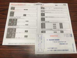 救急情報記入用紙