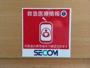 セコムの救急医療情報ステッカー