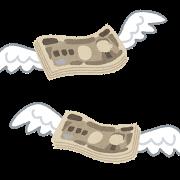 羽根がついて飛んでいくお金