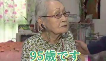 95歳のあしふみ健幸ライフの利用者